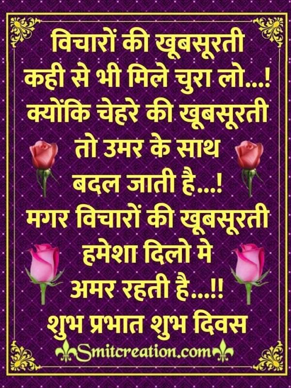 Shubh Prabhat Vicharo Ki Khubsurati