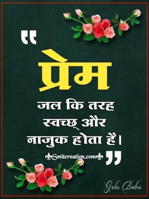 Prem Jal Ki Tarah Swachh Or Najuk Hota Hai