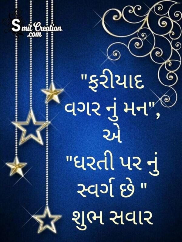 Shubh Savar Fariyad Vagarnu Man Suvichar