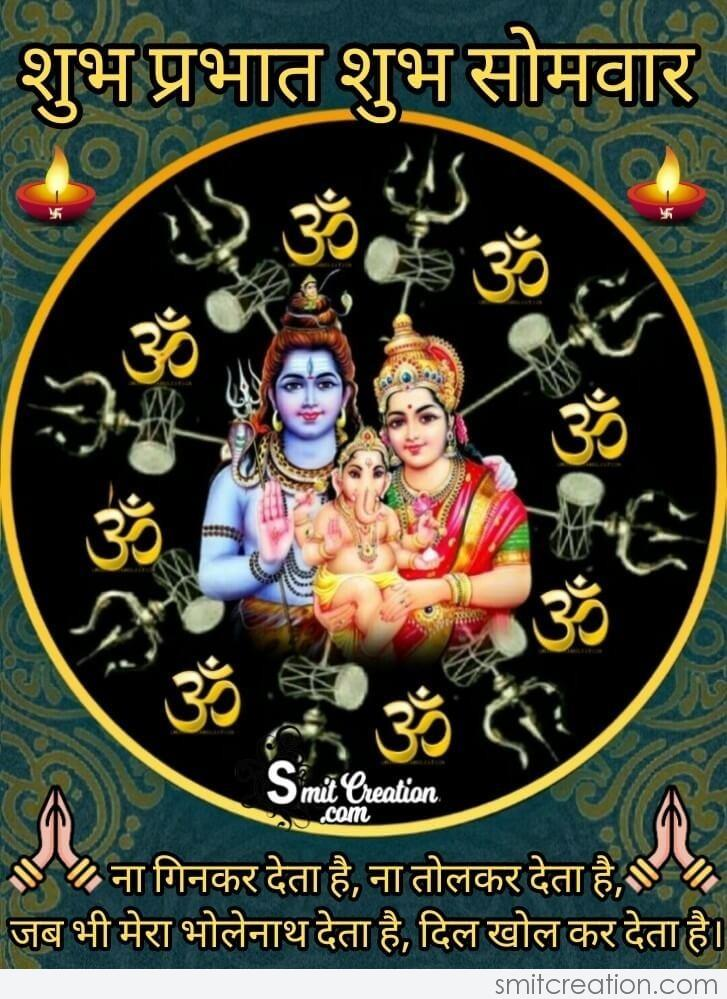 Shubh Somvar Bholenath Hindi Quote Smitcreation Com