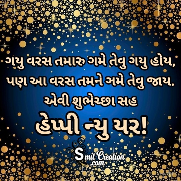 Happy New Year Gujarati Wishes For Whatsapp