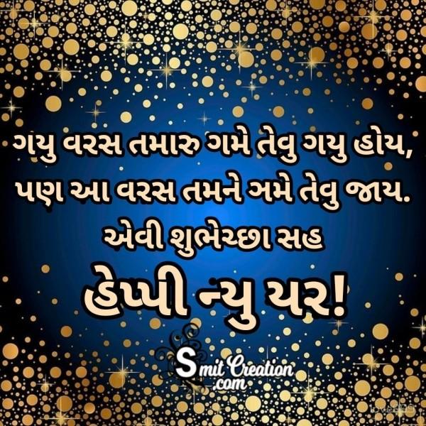Happy New Year Gujarati Wishes For Whatsapp