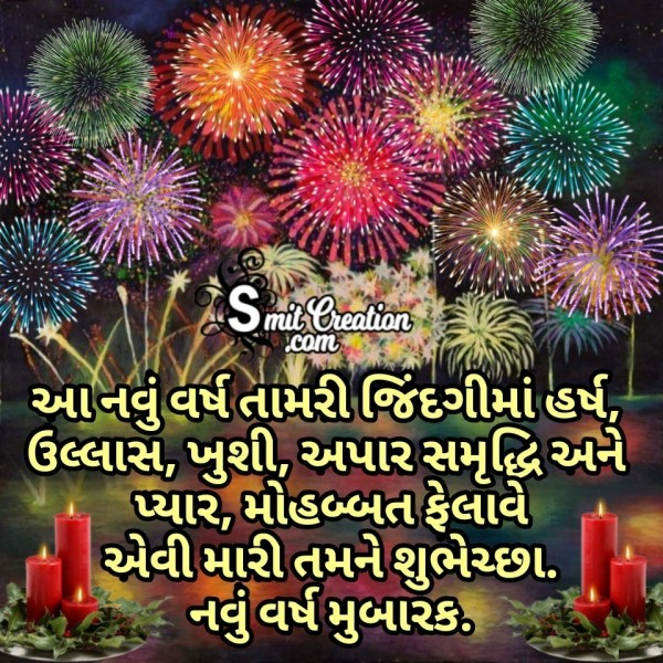 New Year Gujarati Shubhechha