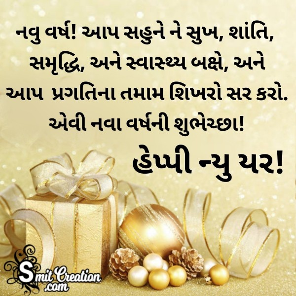 Happy New Year Gujarati Greeting