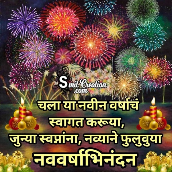 New Year Marathi Greeting