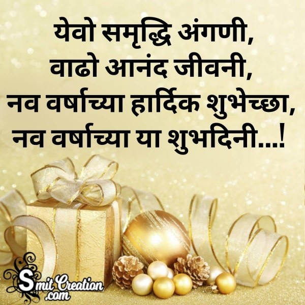 New Year Marathi Wishes