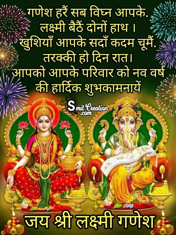 Lakshmi Ganesh Hindi Blessings For New Year