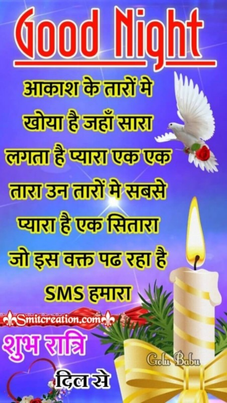 Good Night Shubh Ratri Dil Se