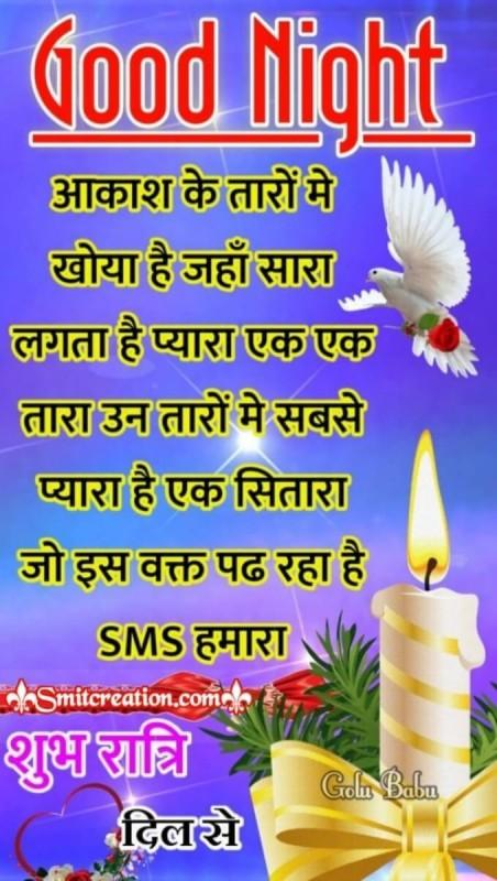 Good Night Shubh Ratri Dil Se