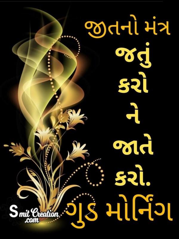 Good Morning Jatu Karo Ne Jate Karo