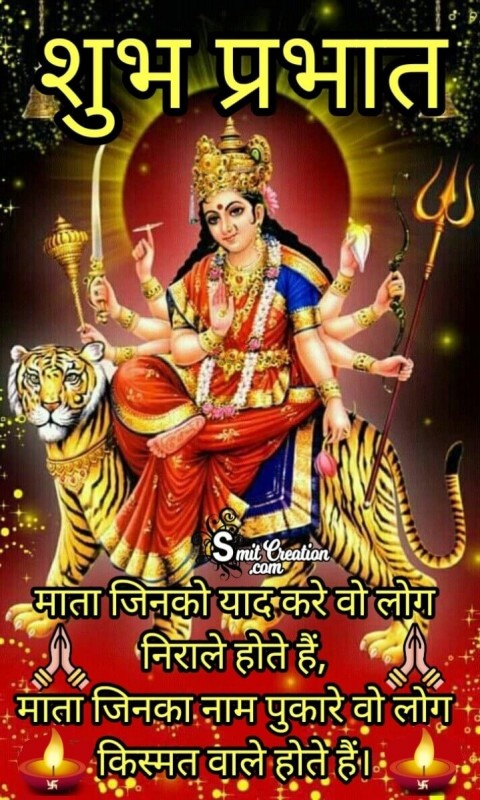 Shubh Prabhat Mataji Quote For Whatsapp