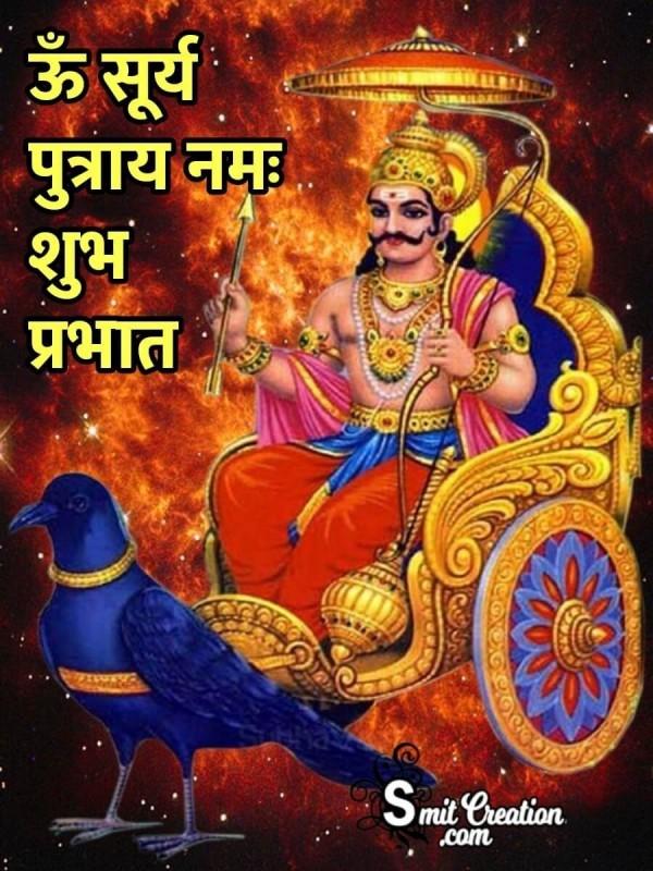 Om Suryaputray Namah Shubh Prabhat