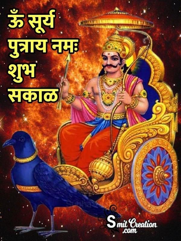 Om Suryaputray Namah Shubh Sakal
