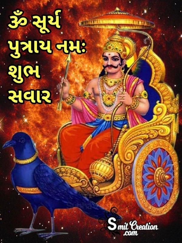 Om Suryaputray Namah Shubh Savar