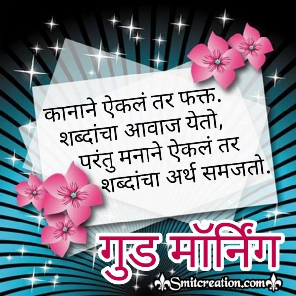 Good Morning Shabda Cha Arth Marathi Suvichar