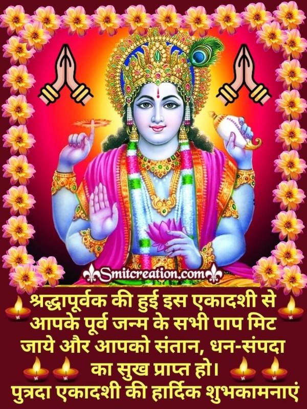 Putrada Ekadashi Hardik shubhkamnaye