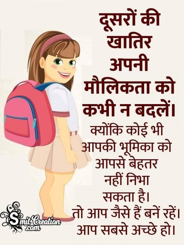 Apani Maullikta Ko Kabhi Na Badle