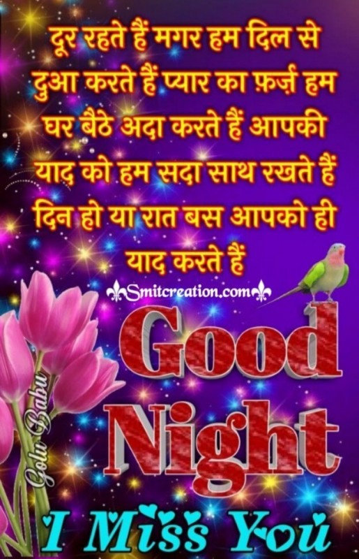 Good Night Miss You Hindi Shayari