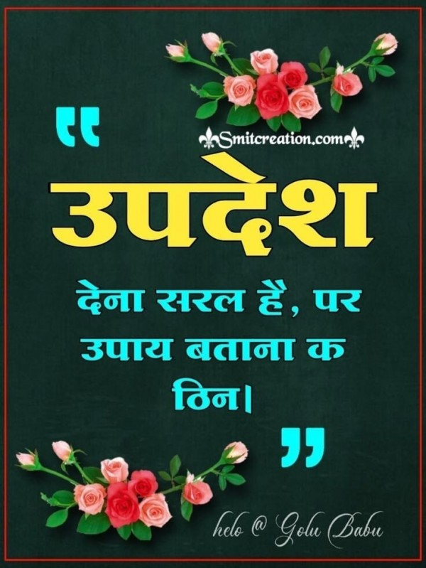 Hindi Quote On Updesh