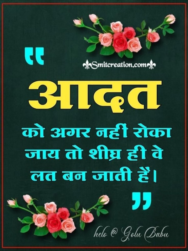Hindi Quote On Aadat