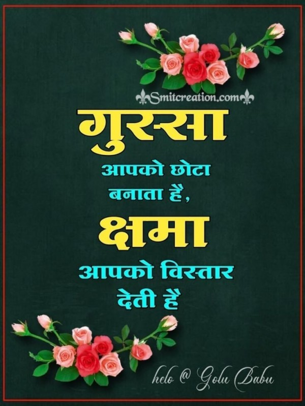 Hindi Quote On Gussa And Kshma