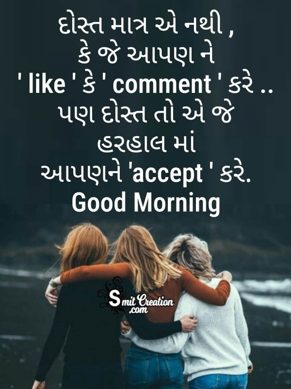 Good Morning Dost Quote In Gujarati