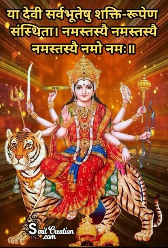 Devi Suktam Hindi Lyrics