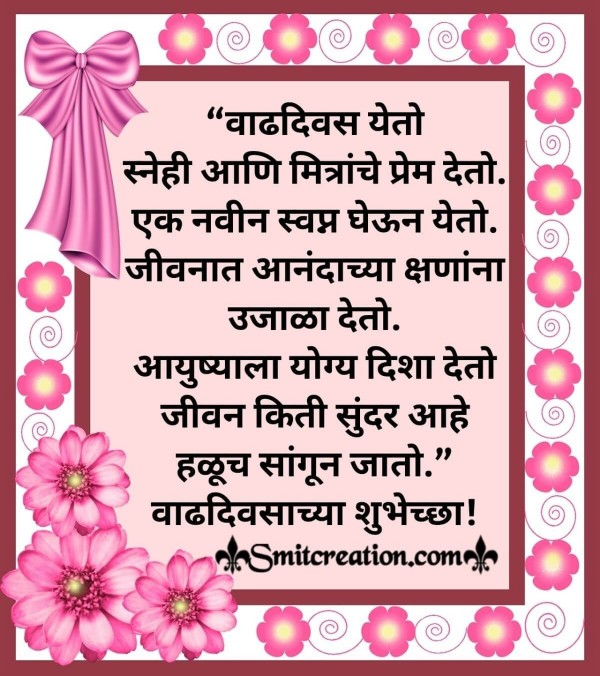 Birthday Marathi Wishes Quote For Whatsapp