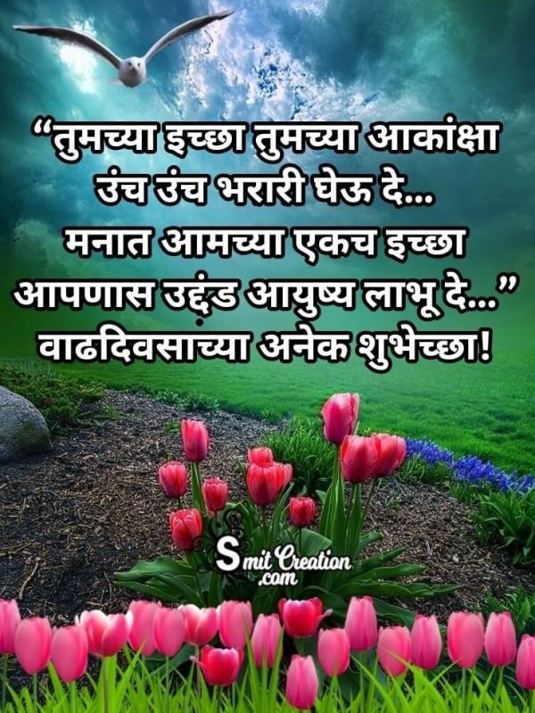Vadhdivsachya Anek Shubhechchha