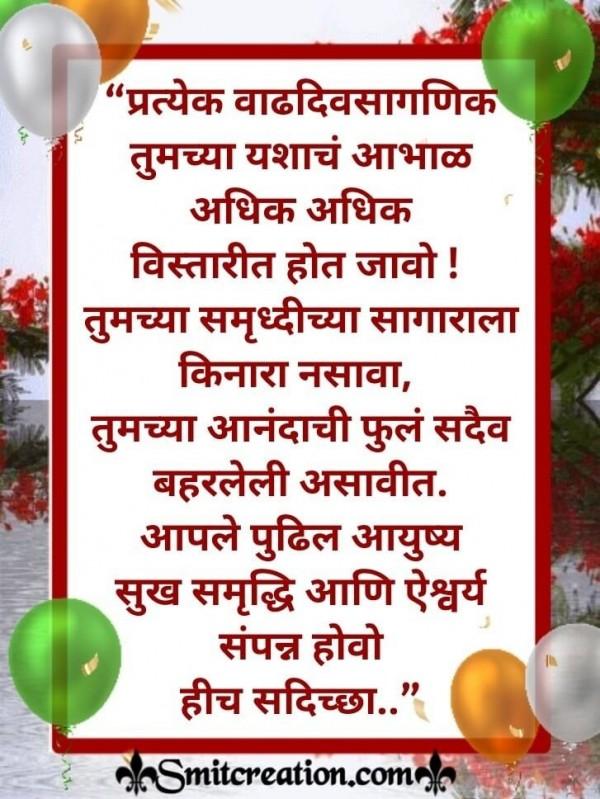 Tumhala Vadhdivsachya Shubhechchha