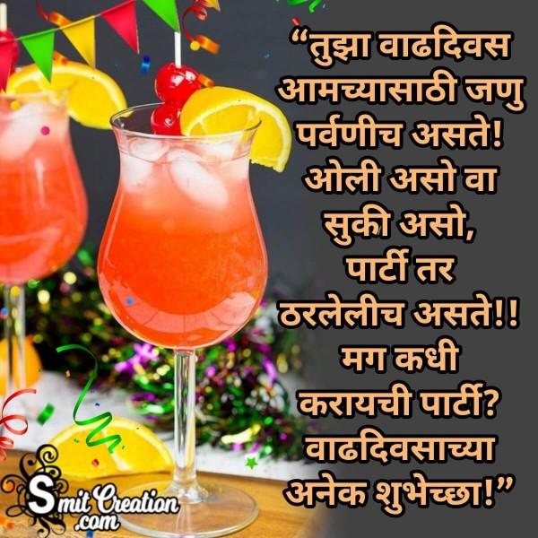 Vadhdivsachya Anek Shubhechchha Card