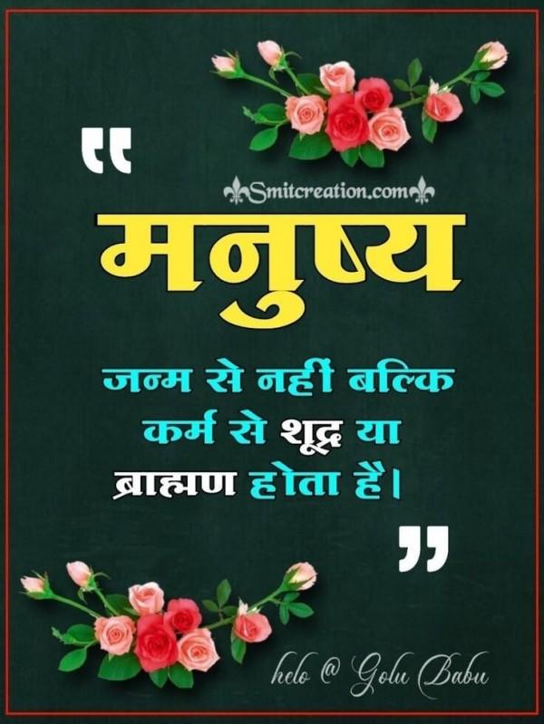 Manushya Karm Se Shudra Ya Brahmin Hota Hai