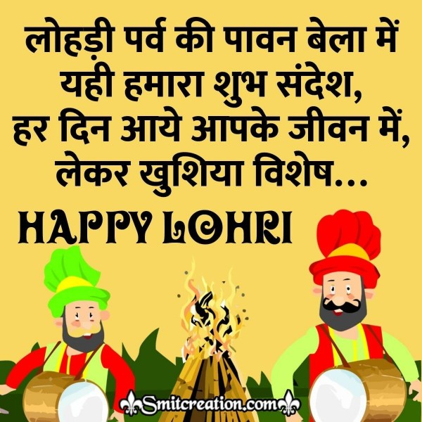 Happy Lohri Hindi Sandesh