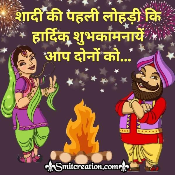 Shadi Ki Pahali Lohri Ki Hardik Shubhkamnaye