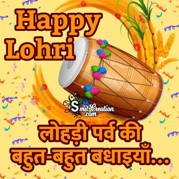 Lohri Parv Ki Bahut Bahut Badhaiya
