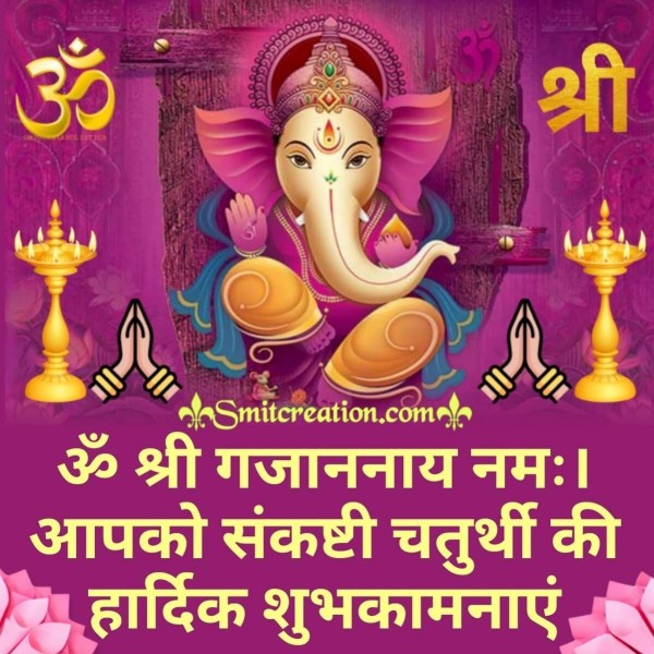 Sankashti Chaturthi Hindi Image