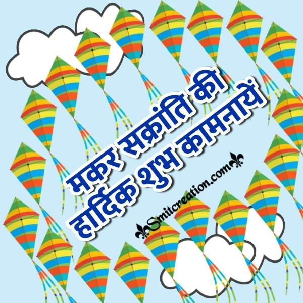 Makar Sankranti Hardik Shubhkamnaye