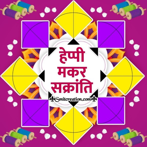 Happy Makar Sankranti Hindi Card