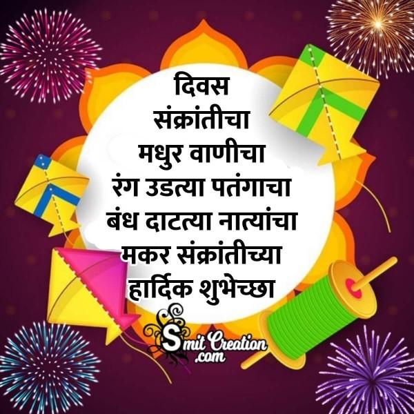 Makar Sankranti Marathi Wishes Images ( मकर संक्रांती मराठी शुभकामना इमेजेस )