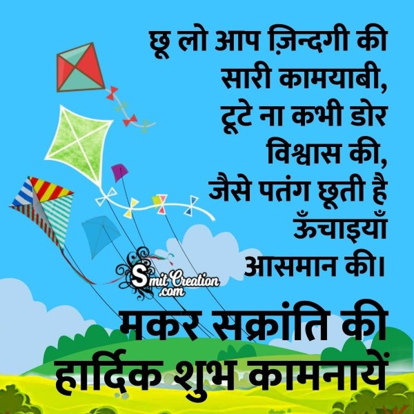 Makar Sankranti Shubhechha In Hindi