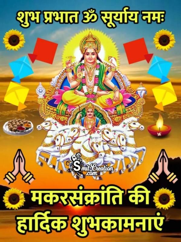 Shubh Prabhat Makar Sankranti Ki Hardik shubhkamnaye