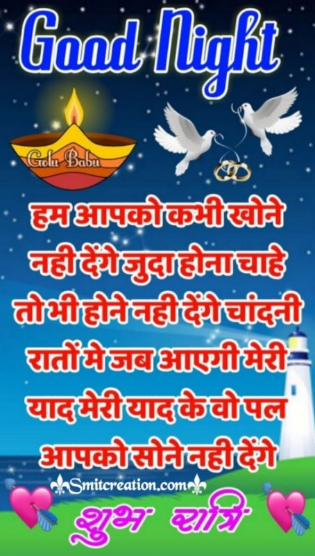 Good Night Hindi Message For Lover