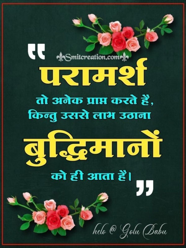 Paramarsh Hindi Quote