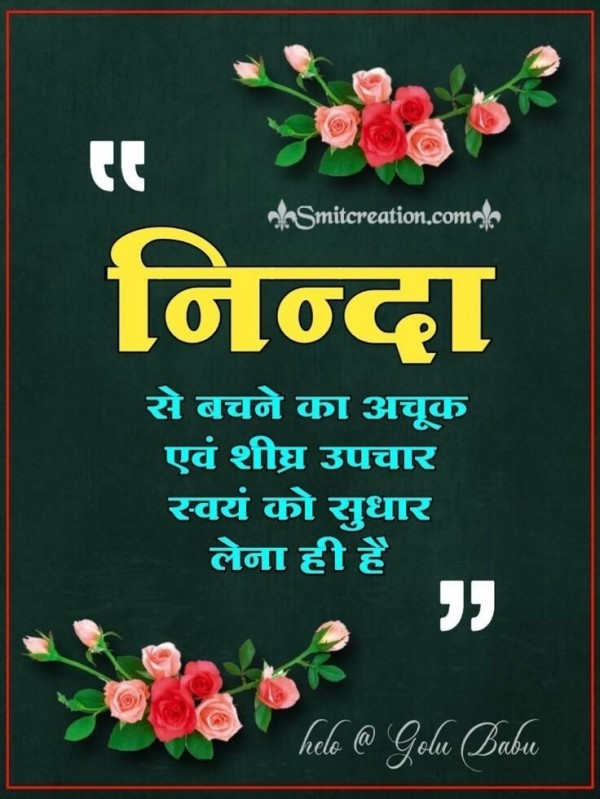 Ninda Hindi Quote
