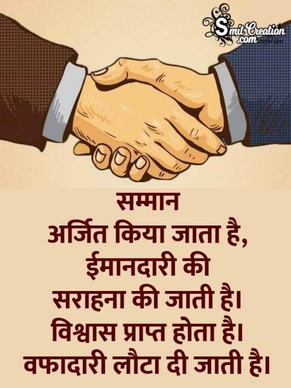 Samman, Imandari, Vishvas, Vafadari Quote
