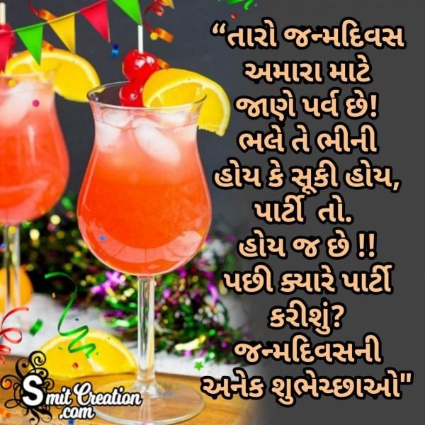 Janmdivas Ni Anek Shubhechchhao