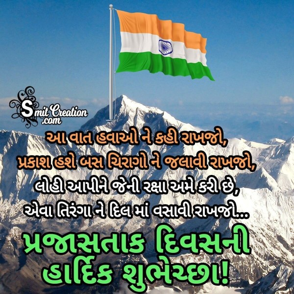 Republic Day Message In Gujarati