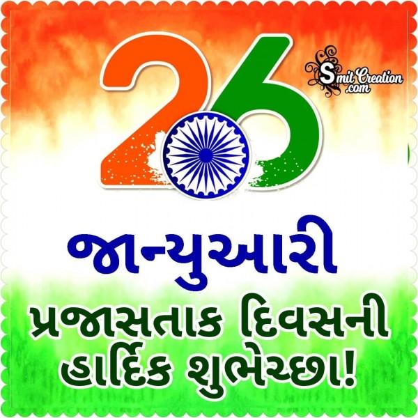 26 January Prajasattak Divas Shubhechha Card