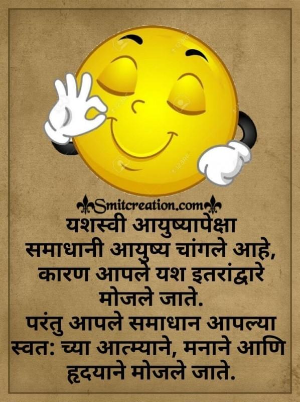 Yashasvi Aayushyapeksha Samadhani Aayushya Changle