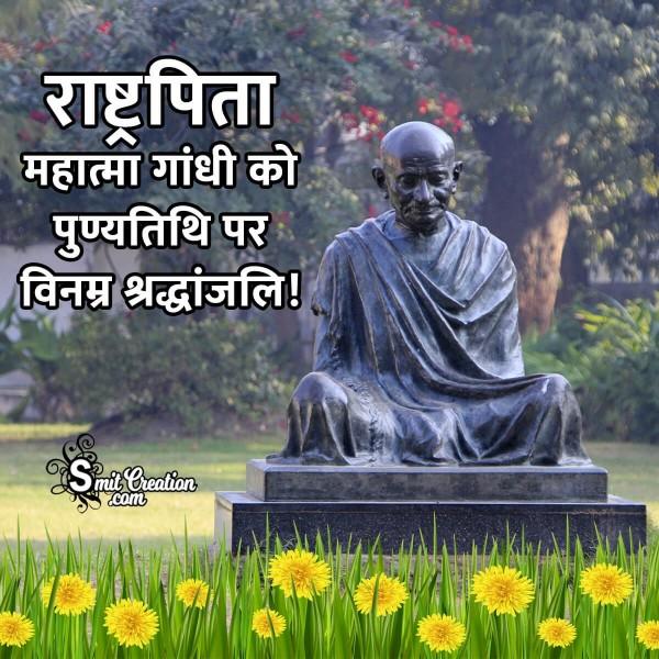Rashtra Pita Mahatma Gandhi Ko Punyatithi Par Vinamra Abhivadan